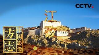 《中国影像方志》 第369集 西藏江孜篇| CCTV科教
