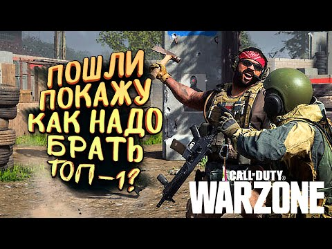 ХОЧЕШЬ ВСЕГДА БРАТЬ ТОП-1? - ОТЕЦ ПОКАЗЫВАЕТ! - Call Of Duty: Warzone
