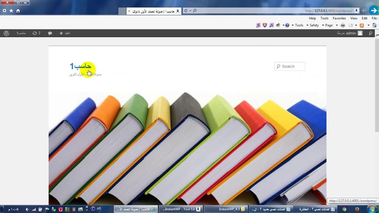 تركيب برنامج Instant Wordpress والتحكم في المدونة Youtube