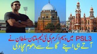 Multan Sultan Official Song | Multan Ke Sultan | HBL PSL 3 - 2018