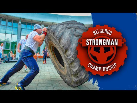 BELGOROD STRONGMAN 2019 / Стронгмен / Силовой экстрим