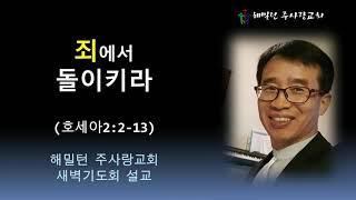 [호세아2:2-13 죄에서 돌이키라] 황보 현 목사 (2021년6월16일 새벽기도회)