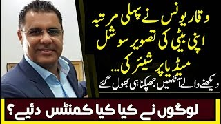 Waqar Younis Daughter First Time on Social Media  Video Gone Viral