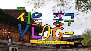 {Ep.7} 서울 중구 브이로그 • 국현미 전시, 전시…