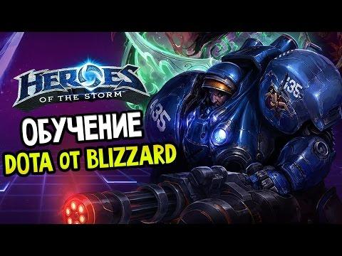 видео: heroes of the storm Прохождение На Русском #1 — ОБУЧЕНИЕ