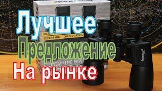 Бинокль Levenhuk Sherman 10x50 - Лучшее предложение на рынке! Охота и рыбалка, плюс туризм!