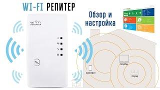 Недорогой Wi-Fi репитер, точка доступа с Китая - обзор и настройка