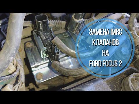 Замена IMRC клапанов на Ford Focus 2
