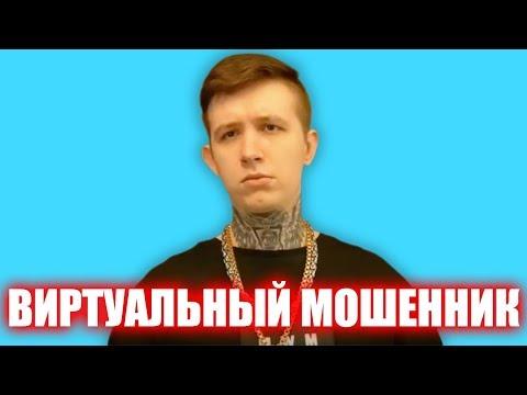 Евгений Ершов не Виртуальный Миллионер, а Виртуальный Мошенник! Разоблачение, Отзыв, Ставки Прогнозы