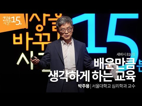 배운만큼 생각하게 하는 교육 | 박주용 서울대학교 심리학과 교수 | 인생 강연 강의 듣기 | 세바시 816회