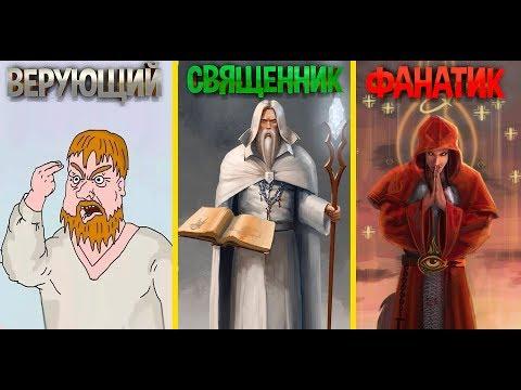 Создай свою религию в Religion Inc !