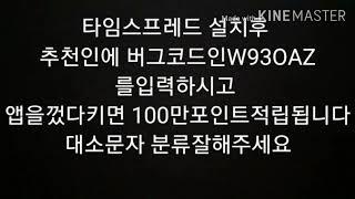 타임스프레드  버그코드 유출!!!