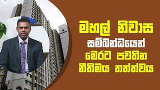 මහල් නිවාස සම්බන්ධයෙන් මෙරට පවතින නීතිමය තත්ත්වය   Piyum Vila   15 - 06 - 2021   SiyathaTV Thumbnail