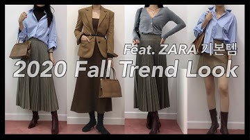 기본템으로 코디한 FW20 트렌드룩 12가지 & Zara 가을 신상 하울   트렌드를 진짜 데일리룩으로 입어봐요!   디자이너 추천 2020 FW 패션트렌드 룩북