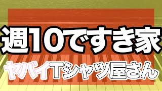 【ピアノ】週10ですき家/ヤバイTシャツ屋さん