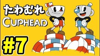 【実況】カップヘッドでたわむれる Part7【Cuphead】