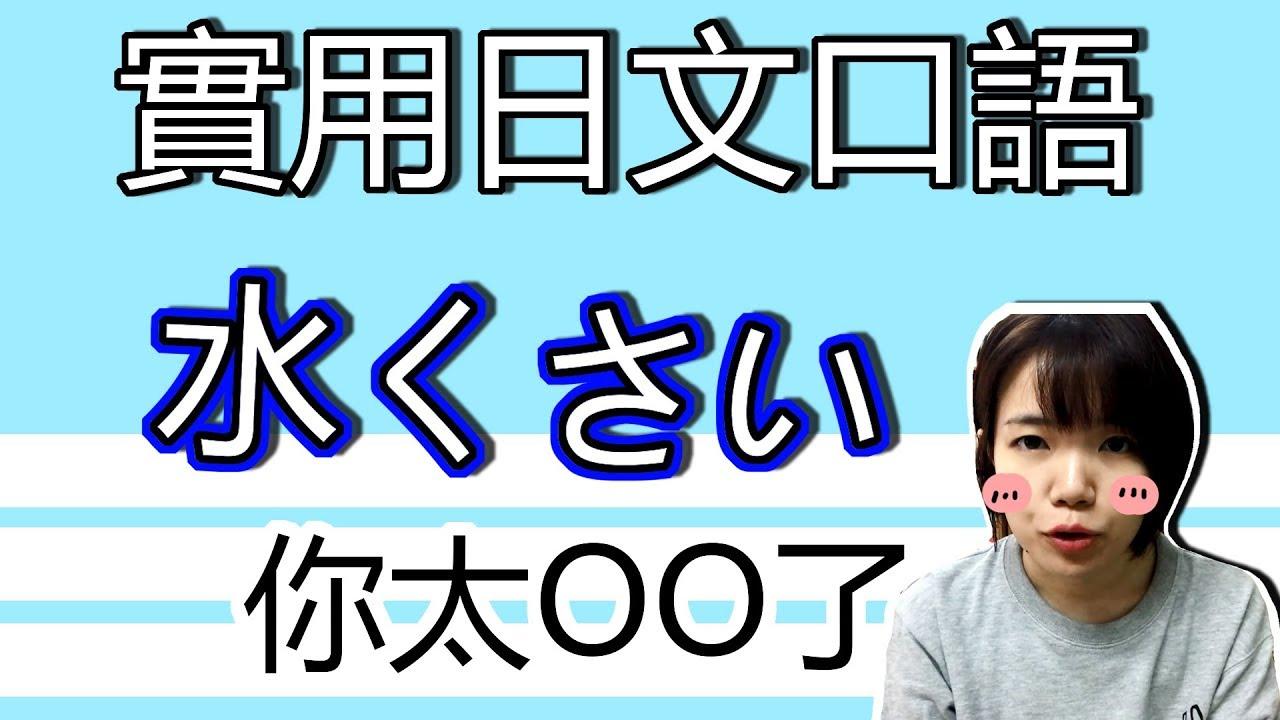 【日語口語教學】「水くさいなあ」你太OO了!常用客套日文句子 生活實用 簡單日語例文一看就懂 Japanese ...