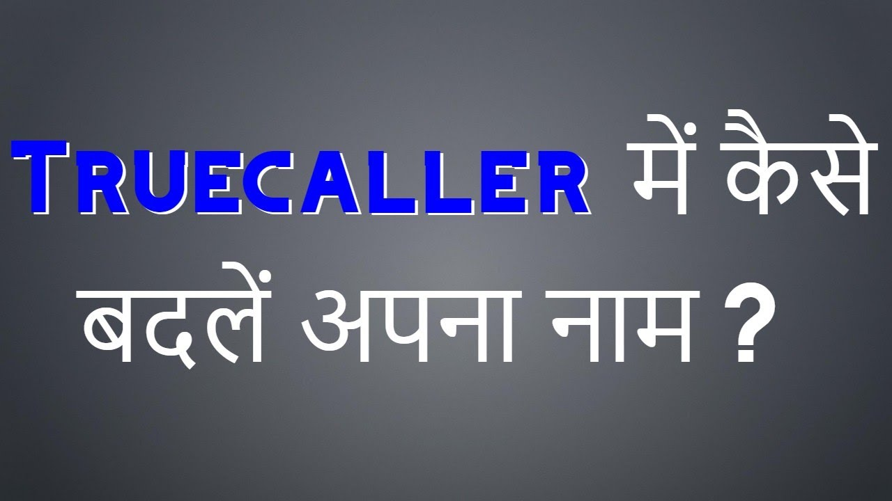 How to add name in truecaller — pic 2