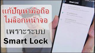 แก้ปัญหามือถือไม่ล็อกหน้าจอ เพราะระบบSmart Lock screenshot 1