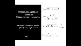 Алгебра 9 класс. Найти область определения функции