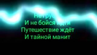 Гравити фолз текст песни.(на русском)