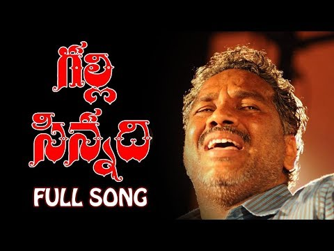 GORETI VENKANNA | GALLI CHINNADI |  Telangana Folk Song  | Village Song | Telugu Folk Song