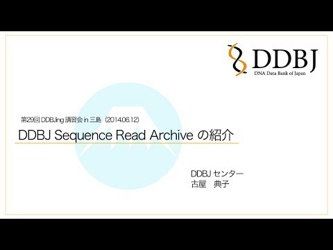 DDBJ Sequence Read Archive の紹介(第29回 DDBJing講習会 in 三島)
