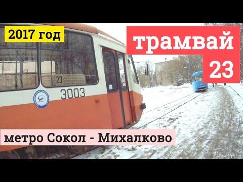 Расписание движения трамваев в Москве