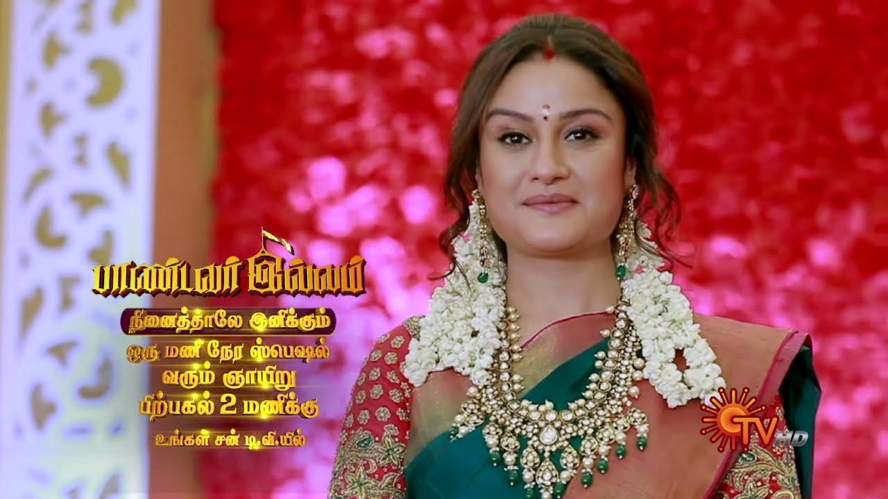 Pandavar Illam - 1 Hr Special Episode Promo   1st August 2021 @2PM    Sun TV Serial