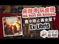 BG Port 桌遊港 玩桌遊(16): Ex Libris Review