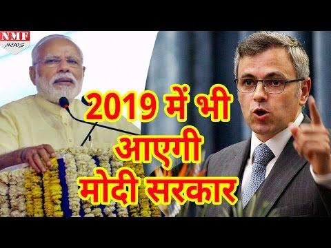 BJP की लहर पर बोले Omar Abdullah, 2019 को भूलकर अब 2024 की तैयारी करिए