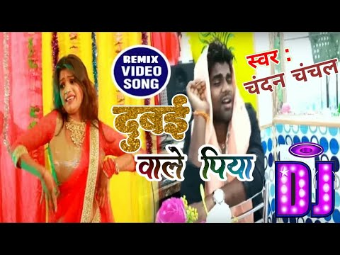 #Bhojpuri#Chandan#Chanchal Dubai Wale Piya Ho : Chandan Chanchal Video Song