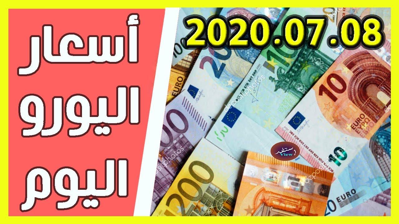 سعر اليورو اليوم في الجزائر سعر الجنيه استرليني سعر الدولار 2020/07/08