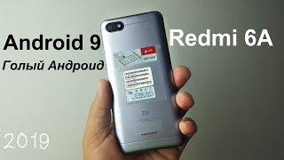 Установка Android 9 на XIaomi Redmi 6A ⛔️ НЕ ПОВТОРЯЙТЕ ЗА МНОЙ