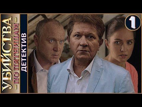 Убийства по пятницам (2018). 1 серия. Детектив, ХИТ!