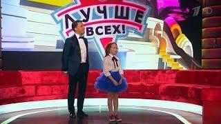 """Шоу """"Лучше всех!"""" - Полина Попова"""