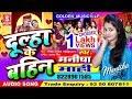 शादी विवाह गीत  दूल्हा के बहिन  Dulha Ke Bahin  Manisha Mahi  Super Golden