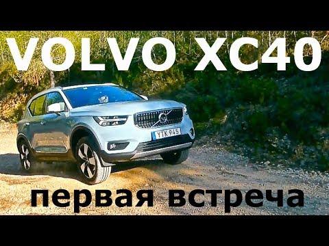 Volvo XC40, первая встреча - КлаксонТВ