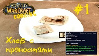#1 Хлеб с пряностями - World of Warcraft Cooking Skill - Кулинария мира Варкрафт!