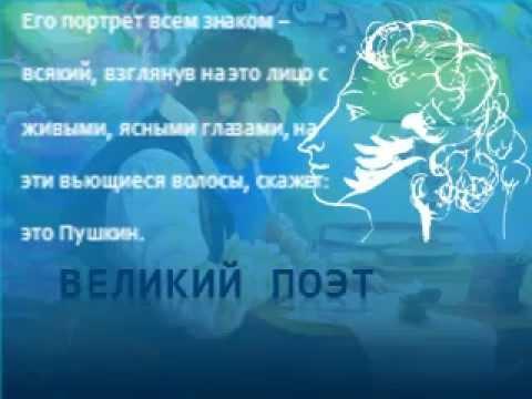 Пушкин (2011) - презентация для 3А класса школы #1289 г.Москва