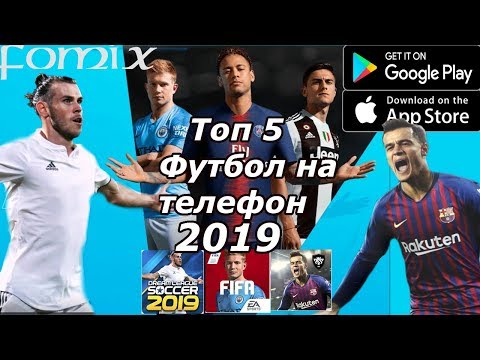 Топ 5 игр про футбол на телефон  2019 (Android Ios)