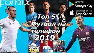 Топ 5 игр про футбол на телефон  2019 (Android Ios)