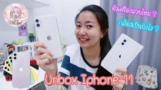 Unbox โทรศัพท์ไอโฟน 11 เครื่องใหม่~ | Film Happy Channel