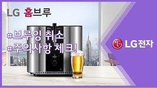 LG 홈브루 맥주제조기   브루잉 취소 방법