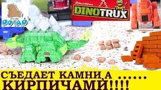 Мультик про Динозаврів ДИНОЗАВР ЇСТЬ КАМІННЯ, А ВИХОДЯТЬ ЦЕГЛА! DINOTRUX Іграшки для Хлопчиків