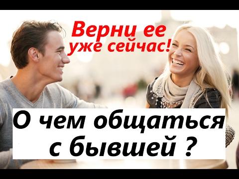 как общаться с девушкой на сайте знакомств