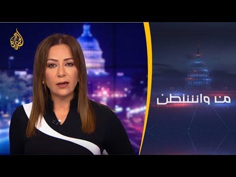 🇦🇪 🇺🇸   من واشنطن -  الإمارات .. ما أبعاد تدخلها في السياسة الأميركية؟
