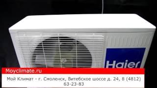 видео Кондиционеры Haier TIBIO HSU-07HT103