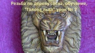 Резьба по дереву обучение Голова льва с короной урок № 7