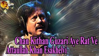 Chan Kithan Guzari Aye Rat Ve | Attaullah Khan Esakhelvi  | HD  Song